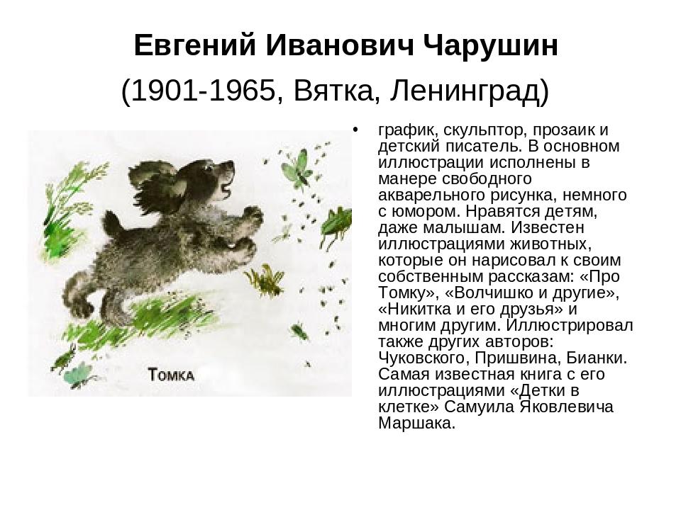 Евгений Иванович Чарушин (1901-1965, Вятка, Ленинград) график, скульптор,...