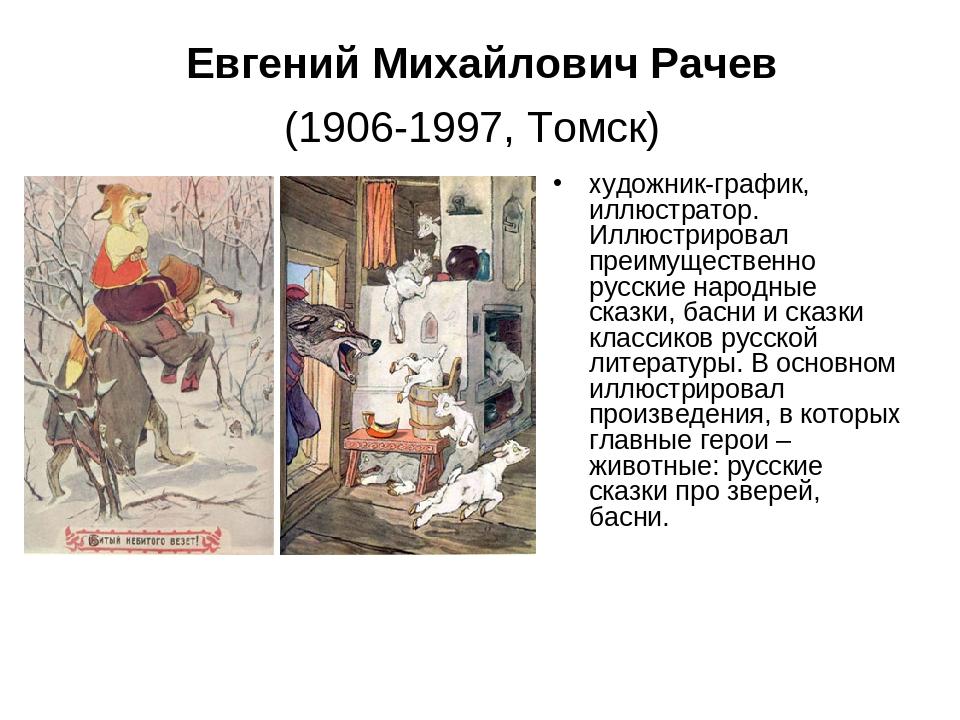 Евгений Михайлович Рачев (1906-1997, Томск) художник-график, иллюстратор. И...