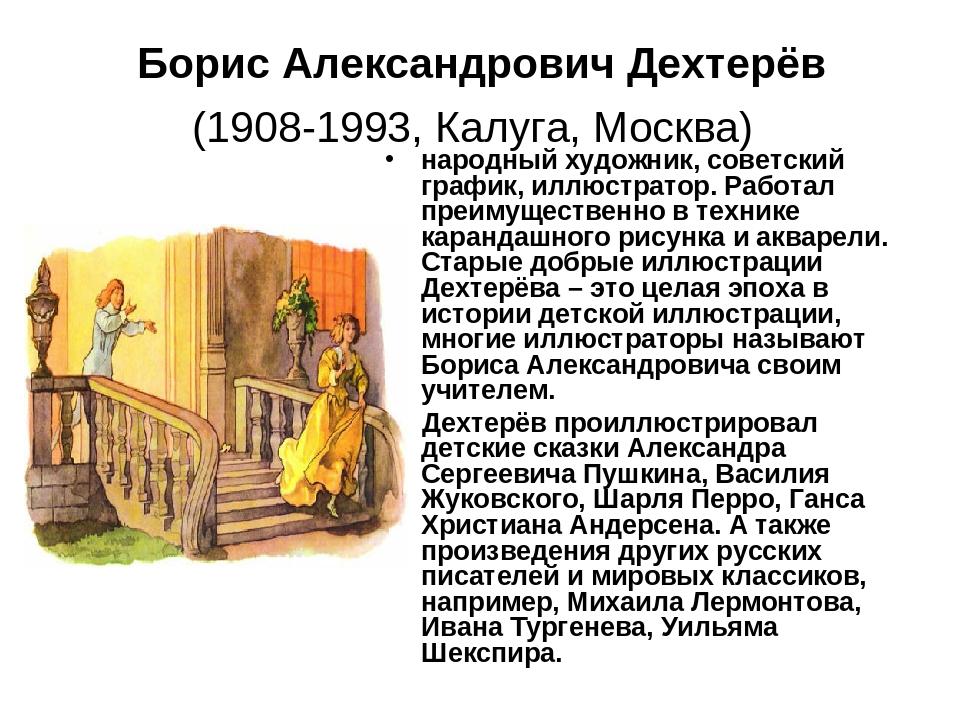 Борис Александрович Дехтерёв (1908-1993, Калуга, Москва) народный художник,...