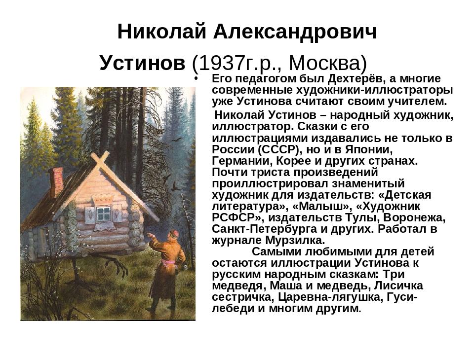 Николай Александрович Устинов(1937г.р., Москва) Его педагогом был Дехтерё...