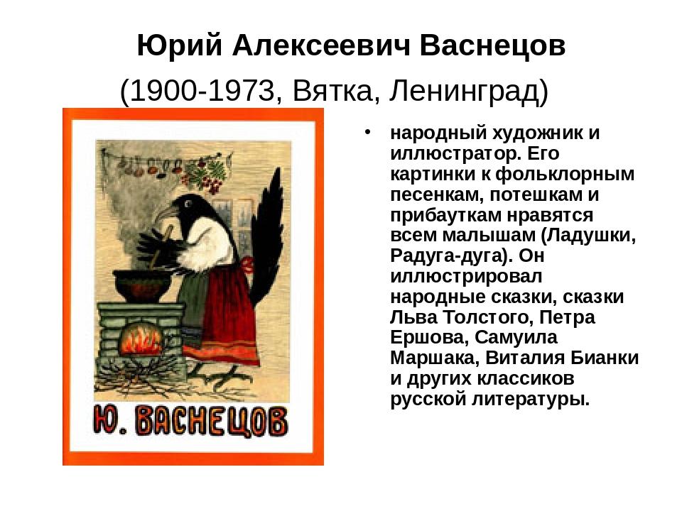 Юрий Алексеевич Васнецов (1900-1973, Вятка, Ленинград) народный художник...