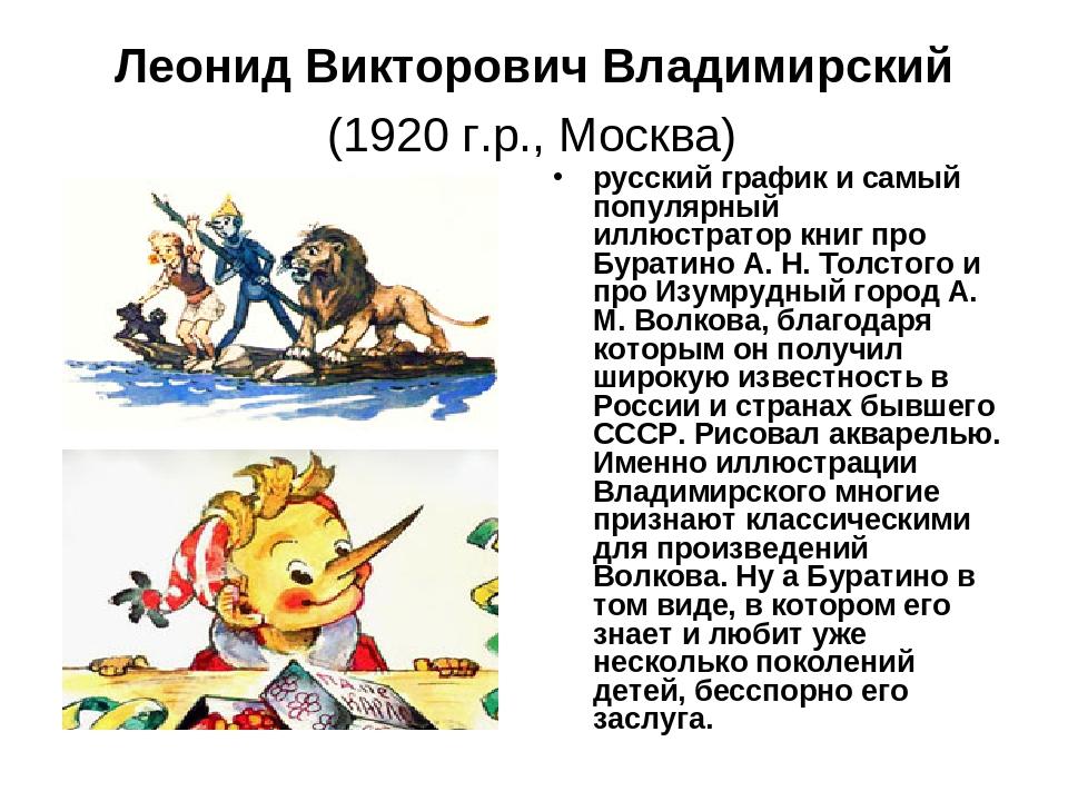 Леонид Викторович Владимирский (1920 г.р., Москва) русский график и самый по...