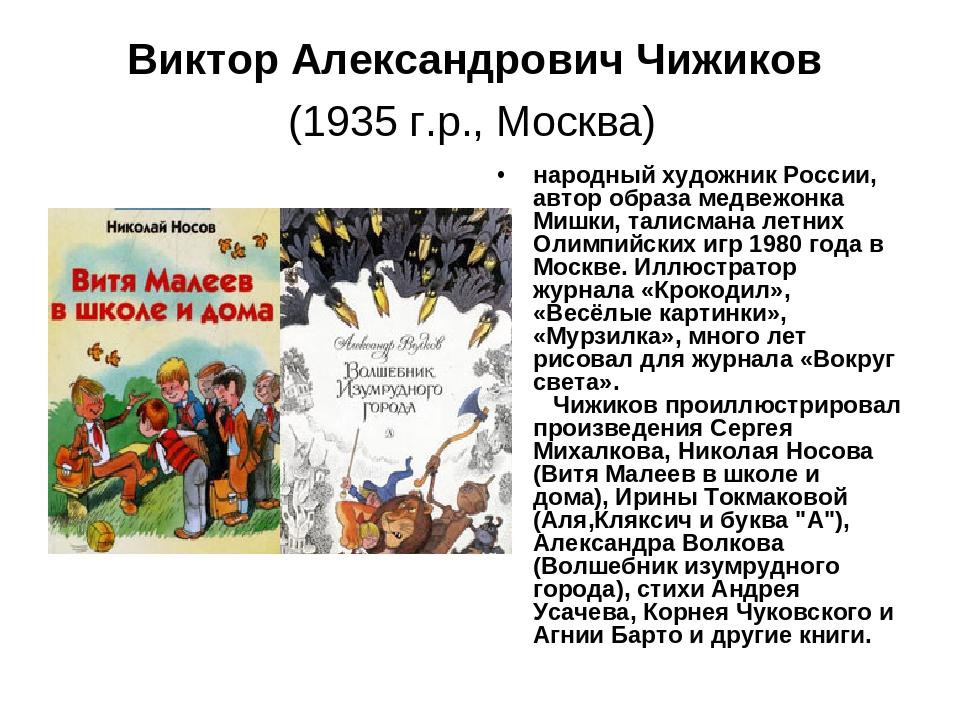 Виктор Александрович Чижиков (1935 г.р., Москва) народный художник России, а...