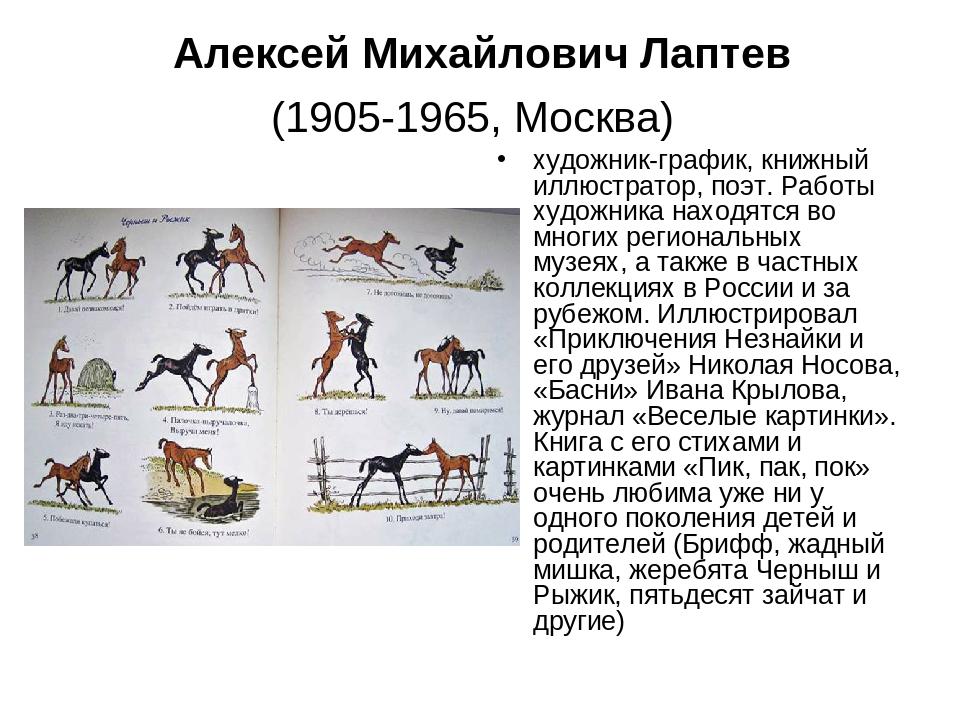 Алексей Михайлович Лаптев (1905-1965, Москва) художник-график, книжный иллю...