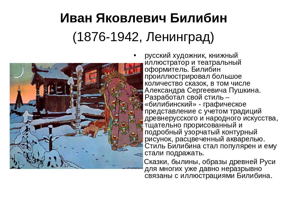 Иван Яковлевич Билибин (1876-1942, Ленинград) русский художник, книжный иллю...