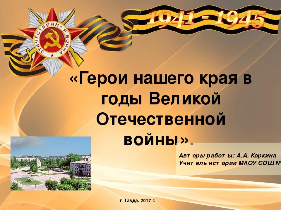 «Героинашего края в годы Великой Отечественной войны». г. Тавда. 2017 г. Авт...
