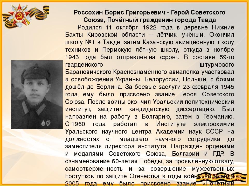 Россохин Борис Григорьевич -Герой Советского Союза, Почётный гражданин город...