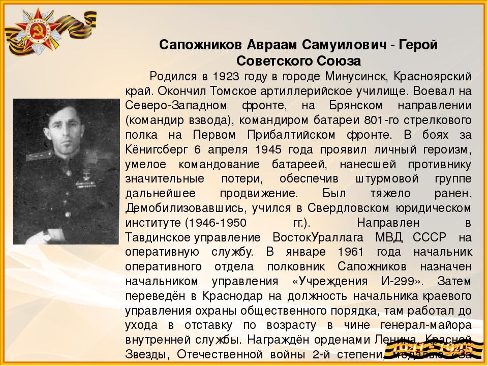 Сапожников Авраам Самуилович -Герой Советского Союза Родился в 1923 годув г...