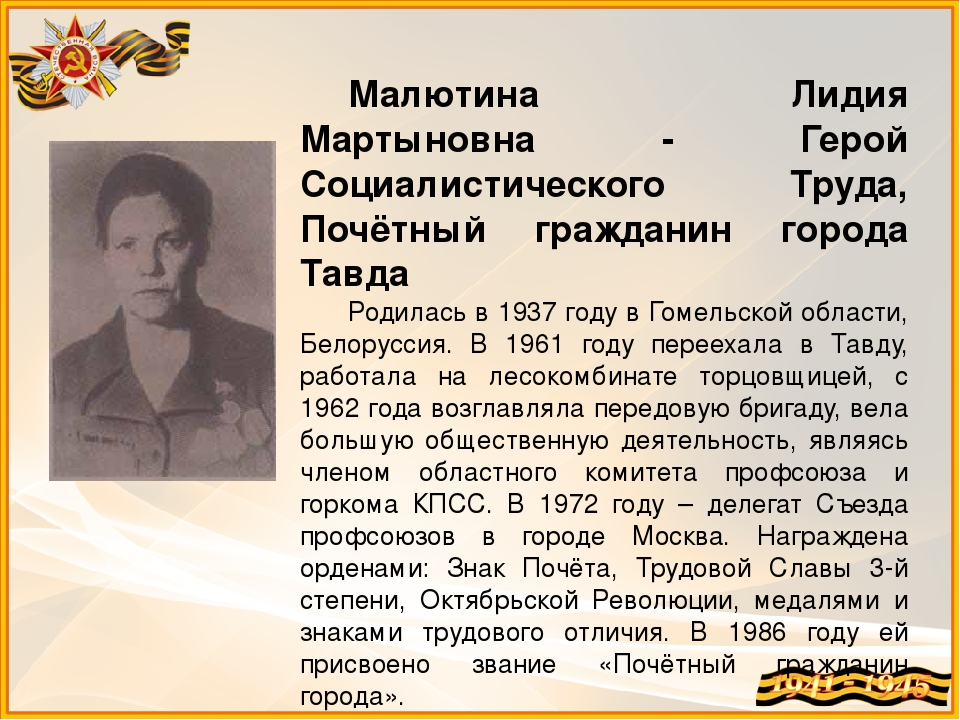 Малютина Лидия Мартыновна - Герой Социалистического Труда, Почётный гражданин...