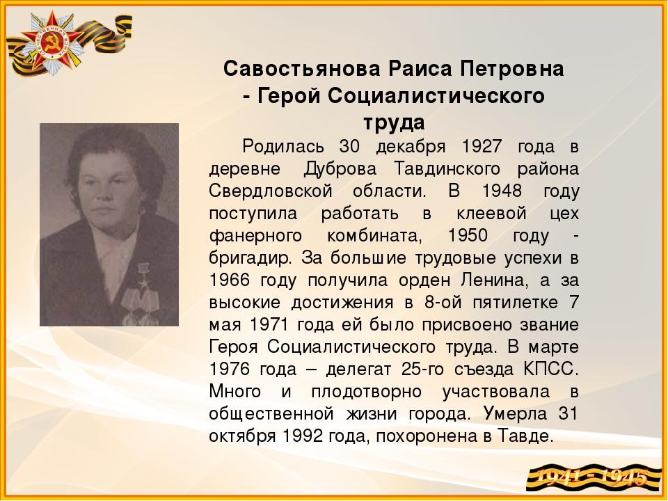 Савостьянова Раиса Петровна -Герой Социалистического труда Родилась 30 декаб...
