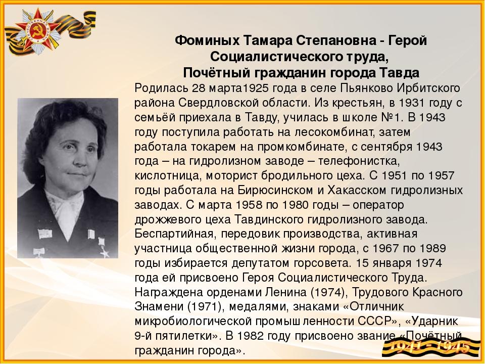 Фоминых Тамара Степановна-Герой Социалистического труда, Почётный гражданин...
