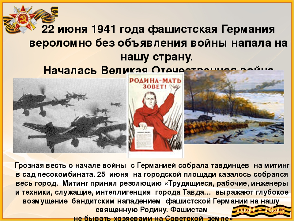 22 июня 1941 года фашистская Германия вероломно без объявления войны напала н...