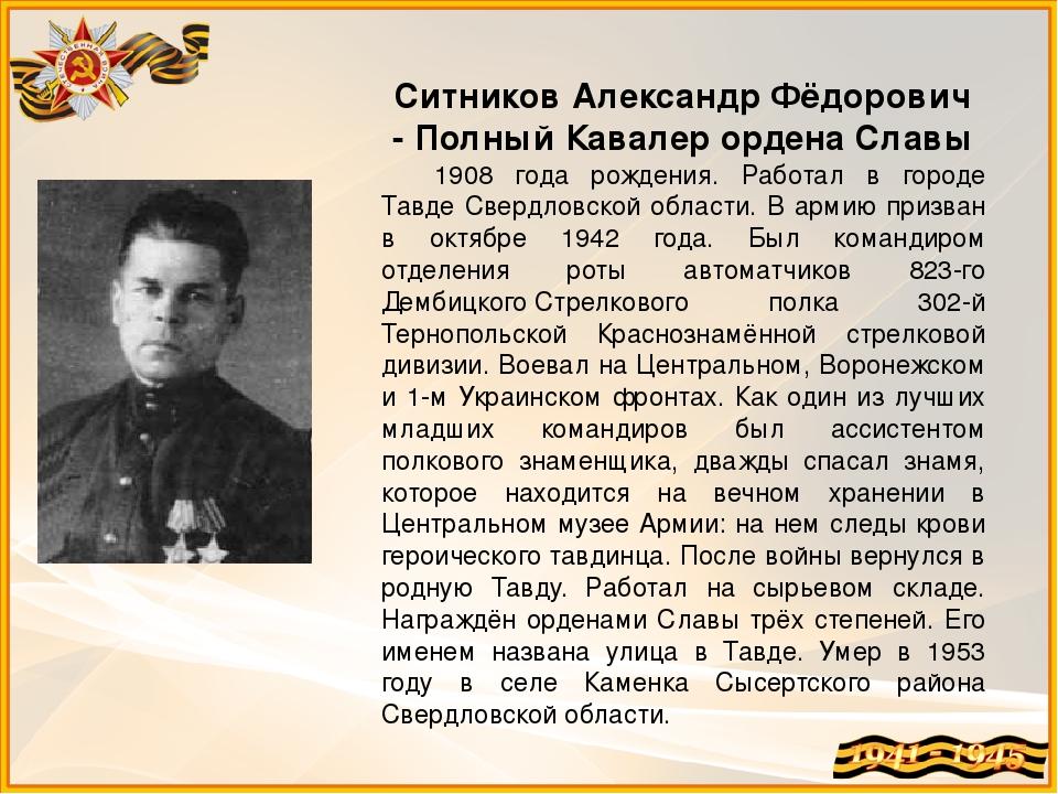 Ситников Александр Фёдорович -Полный Кавалерордена Славы 1908 года рождения...
