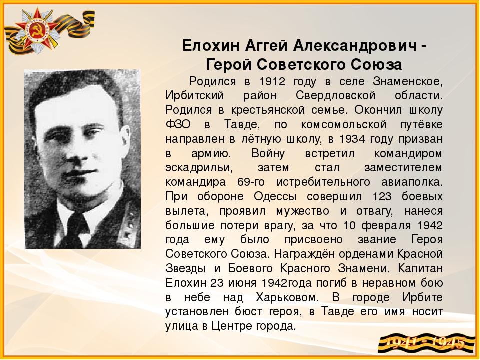 Елохин Аггей Александрович - Герой Советского Союза Родился в 1912 году в сел...