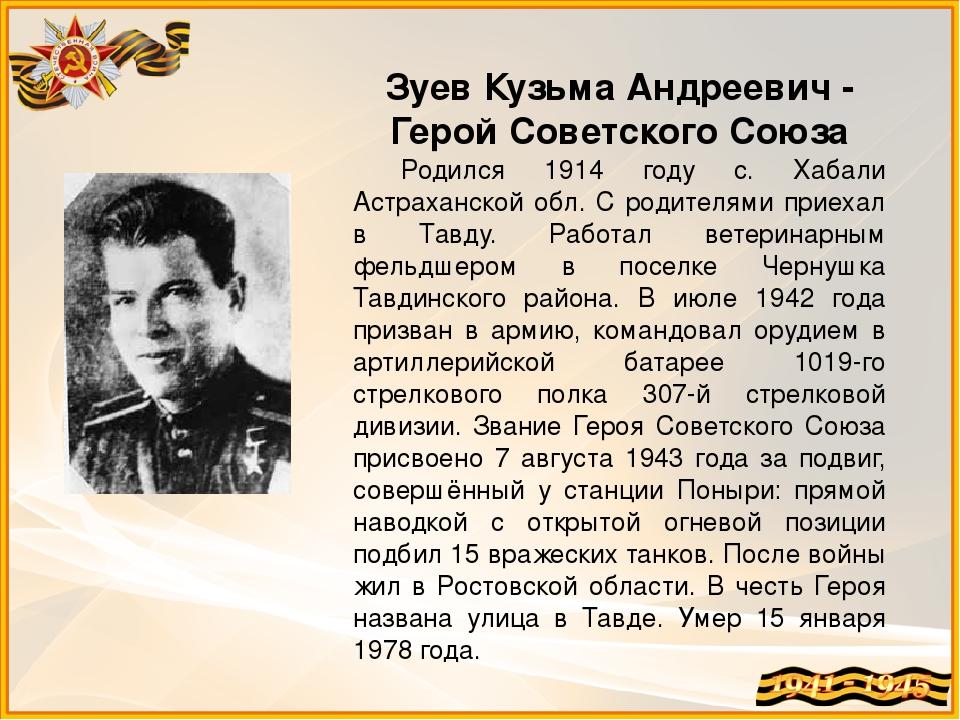 Зуев Кузьма Андреевич - Герой Советского Союза Родился 1914 году с. Хабали Ас...