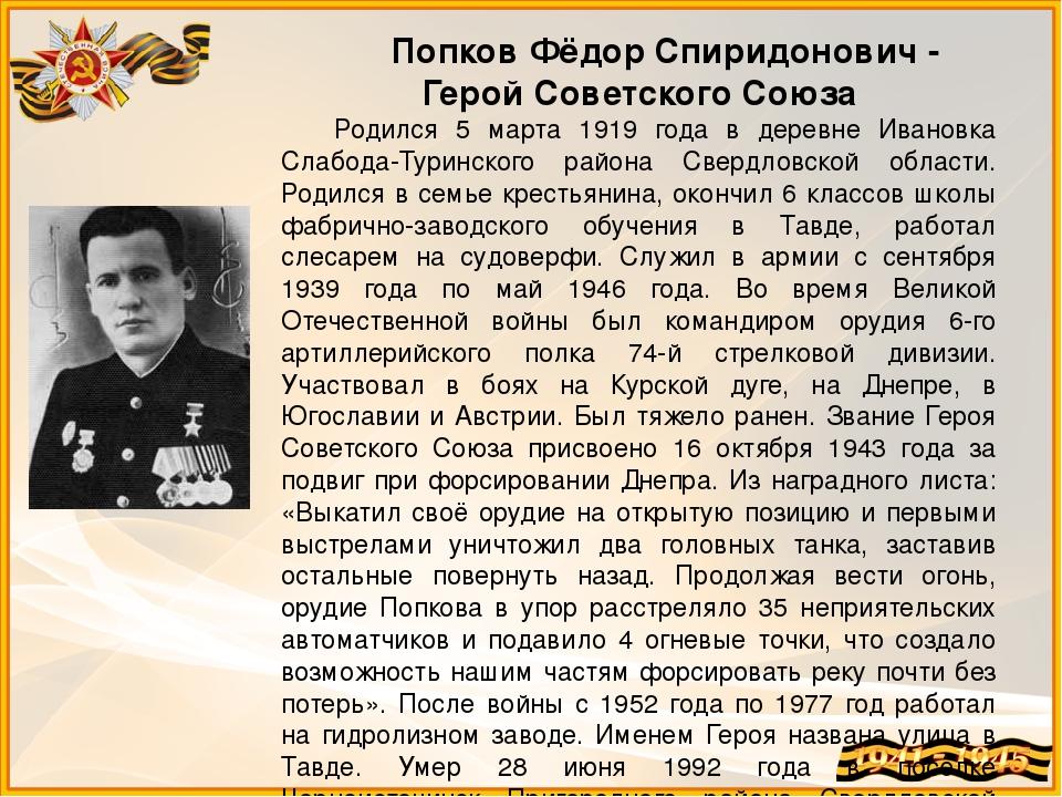 Попков Фёдор Спиридонович - Герой Советского Союза Родился 5 марта 1919 года...