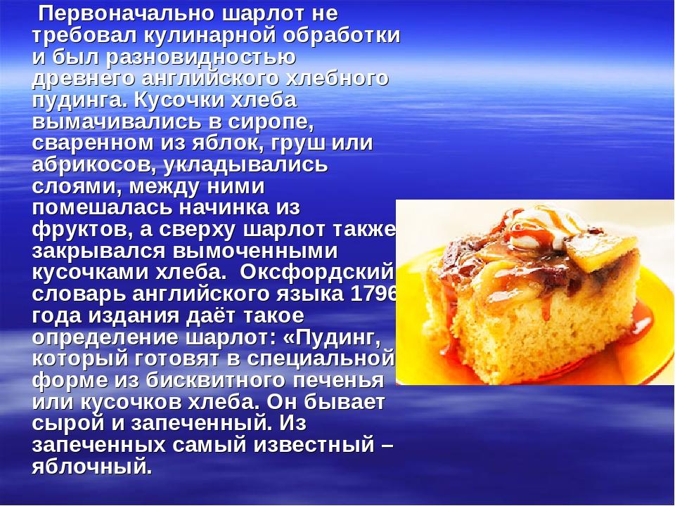 Первоначально шарлот не требовал кулинарной обработки и был разновидностью д...