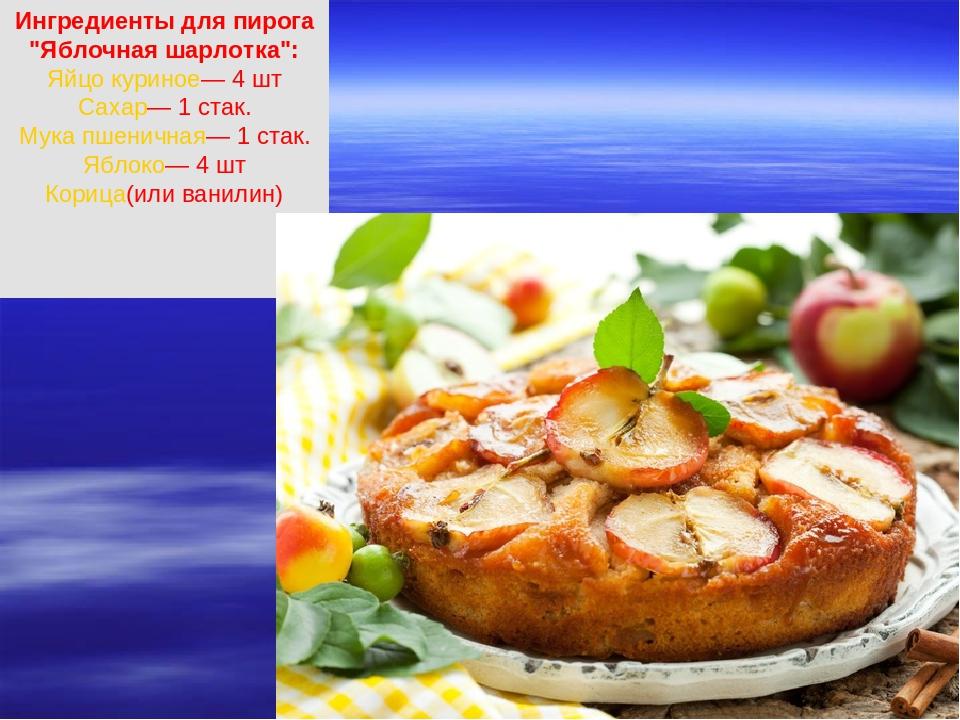 """Ингредиенты для пирога """"Яблочная шарлотка"""": Яйцо куриное—4 шт Сахар—1 стак...."""