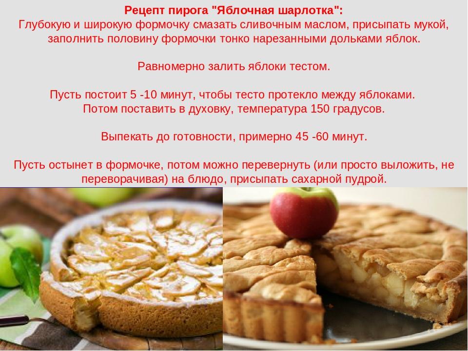 """Рецепт пирога """"Яблочная шарлотка"""": Глубокую и широкую формочку смазать сливоч..."""