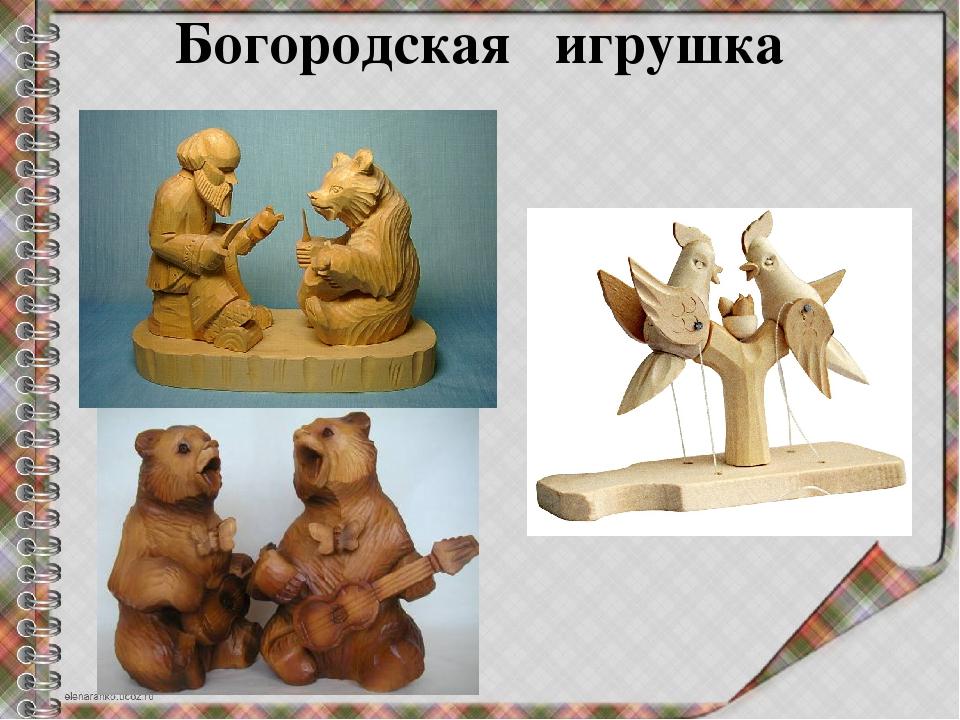 богородская игрушка картинки как нарисовать старшая группа ушного