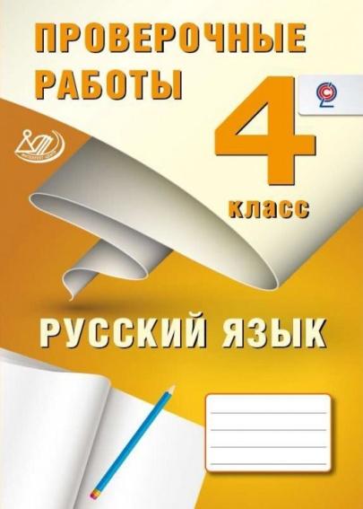 Проверочные работы русский язык 4 класс растегаева решебник