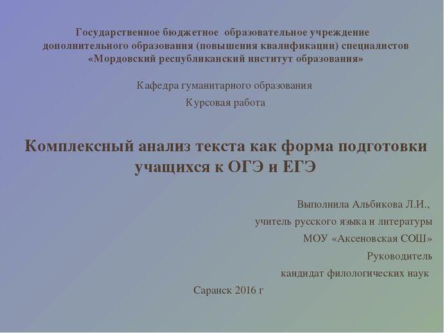 Курсовая работа по русскому языку Комплексный анализ текста  Государственное бюджетное образовательное учреждение дополнительного образова