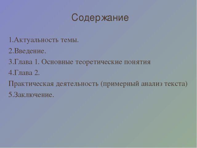 Курсовая работа по русскому языку Комплексный анализ текста  Содержание 1 Актуальность темы 2 Введение 3 Глава 1 Основные