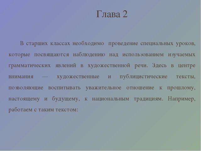 Курсовая работа по русскому языку Комплексный анализ текста  Глава 2 В старших классах необходимо проведение специальных уроков которые п