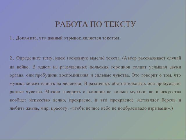 Курсовая работа по русскому языку Комплексный анализ текста  РАБОТА ПО ТЕКСТУ 1 Докажите что данный отрывок является текстом 2 Опреде