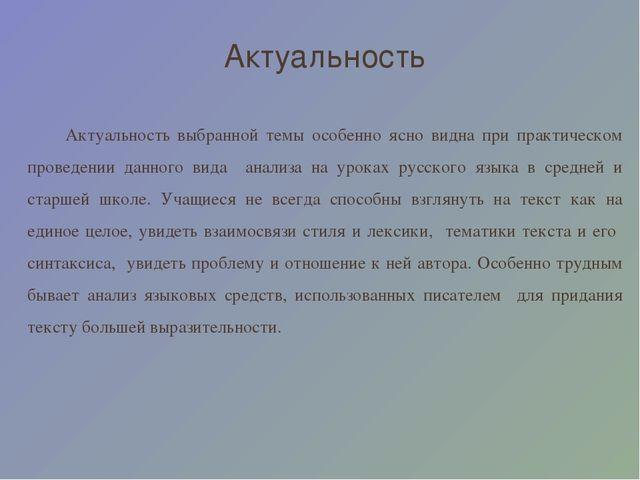 Курсовая работа по русскому языку Комплексный анализ текста  Актуальность Актуальность выбранной темы особенно ясно видна при практическом
