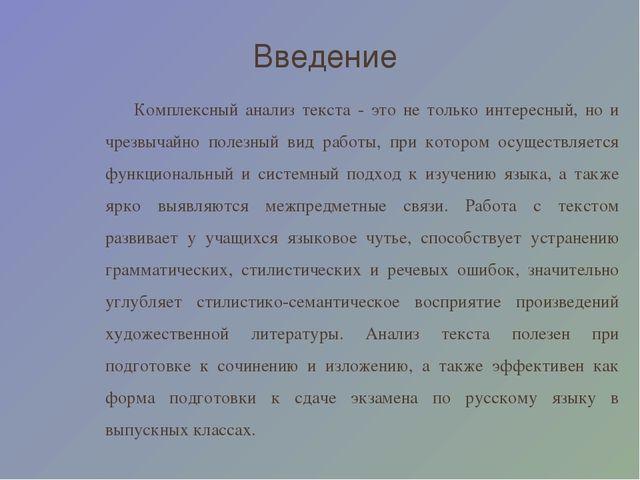 Курсовая работа по русскому языку Комплексный анализ текста  Введение Комплексный анализ текста это не только интересный но и чрезвычай