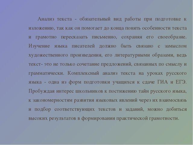 Курсовая работа по русскому языку Комплексный анализ текста  Анализ текста обязательный вид работы при подготовке к изложению так как