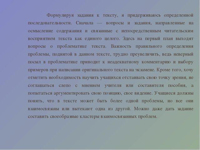 Курсовая работа по русскому языку Комплексный анализ текста  Формулируя задания к тексту я придерживаюсь определенной последовательности