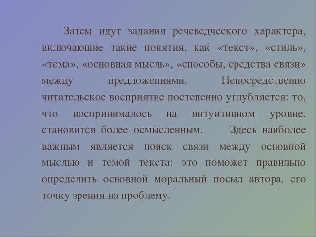 Курсовая работа по русскому языку Комплексный анализ текста  Затем идут задания речеведческого характера включающие такие понятия как