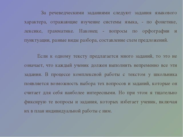 Курсовая работа по русскому языку Комплексный анализ текста  За речеведческими заданиями следуют задания языкового характера отражающие