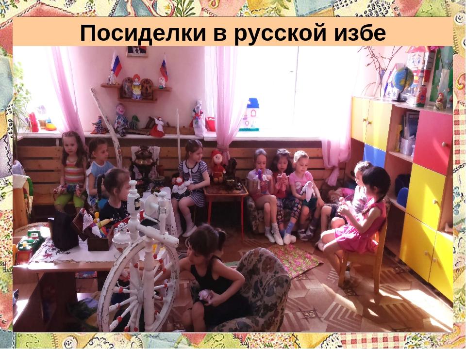 Сценарий русских вечёрок