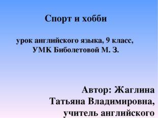 Спорт и хобби урок английского языка, 9 класс, УMK Биболетовой М. З. Автор: Ж