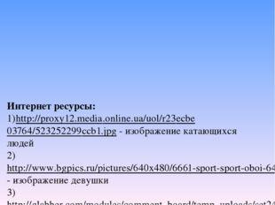 Интернет ресурсы: 1)http://proxy12.media.online.ua/uol/r23ecbe03764/52325229