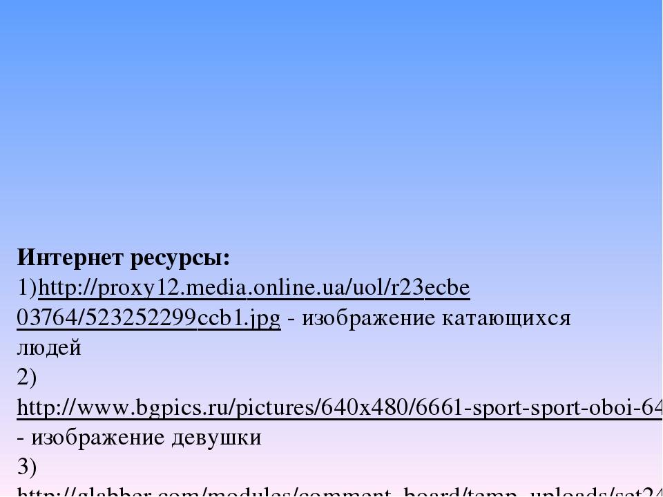 Интернет ресурсы: 1)http://proxy12.media.online.ua/uol/r23ecbe03764/52325229...