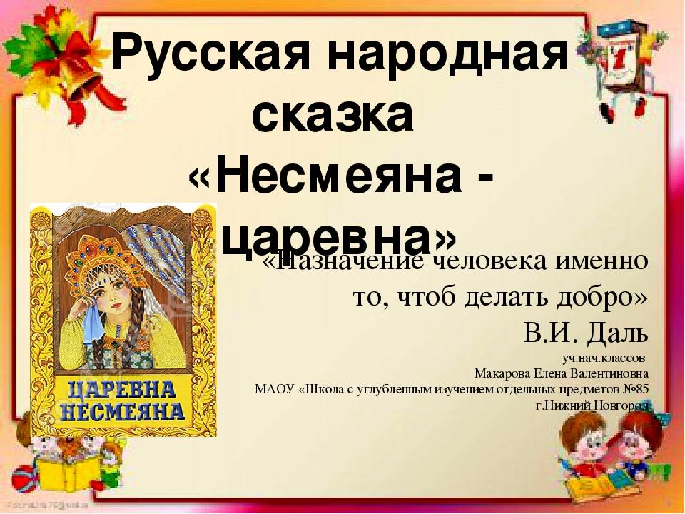 Русская народная сказка «Несмеяна - царевна» «Назначение человека именно то,...