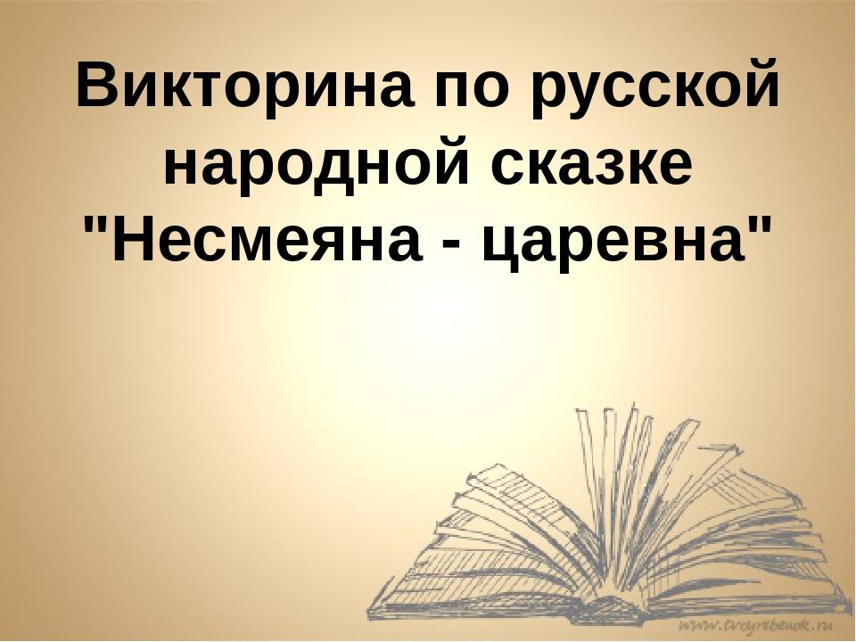"""Викторина по русской народной сказке """"Несмеяна - царевна"""""""