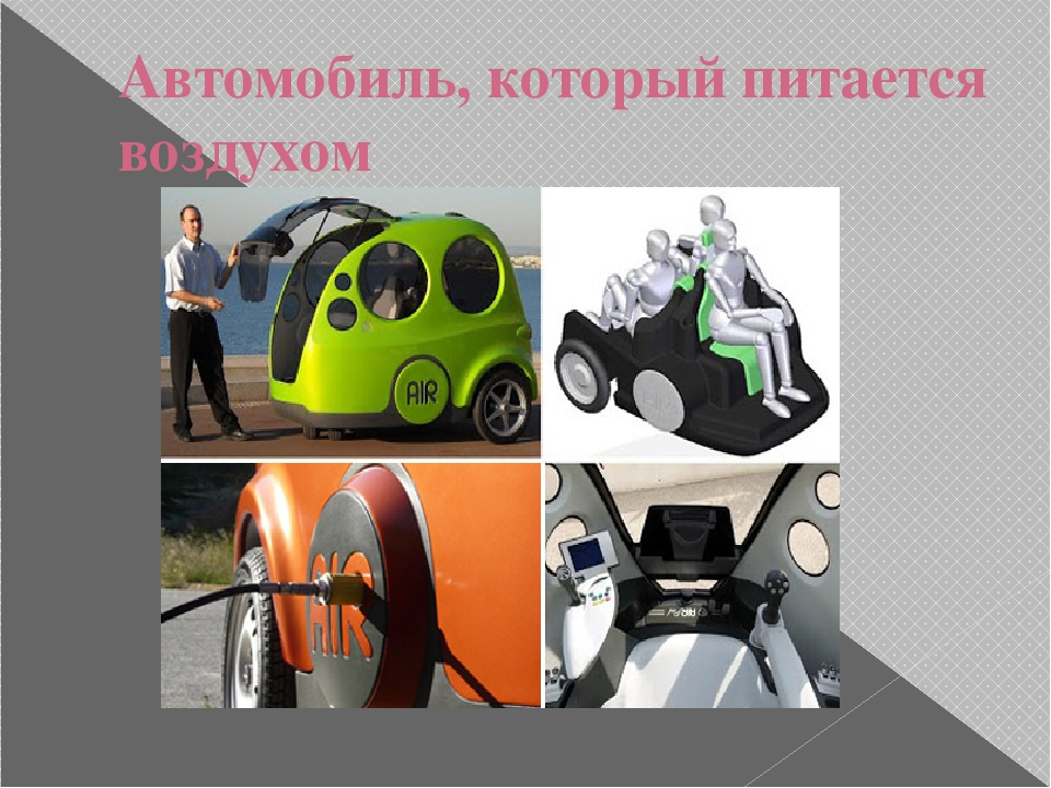 Современные и перспективные электронные системы автомобилей реферат 5862