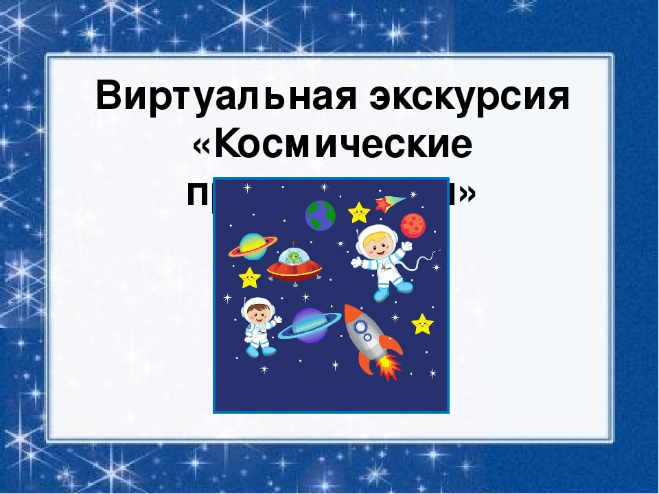 Виртуальная экскурсия «Космические приключения»