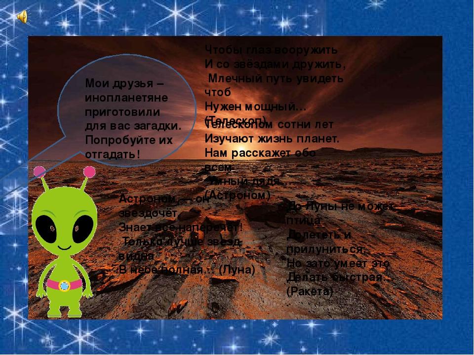 Мои друзья – инопланетяне приготовили для вас загадки. Попробуйте их отгадат...