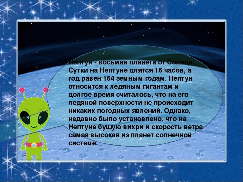 Нептун - восьмая планета от Солнца. Сутки на Нептуне длятся 16 часов, а год...