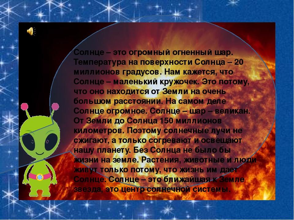 Солнце – это огромный огненный шар. Температура на поверхности Солнца – 20 м...