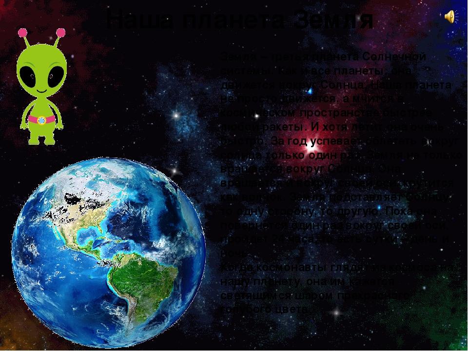 Наша планета Земля Земля – третья планета Солнечной системы. Как и все планет...