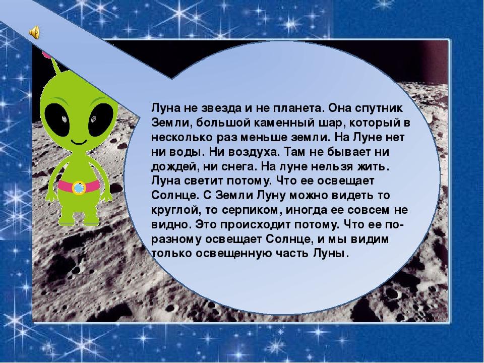 Луна не звезда и не планета. Она спутник Земли, большой каменный шар, которы...