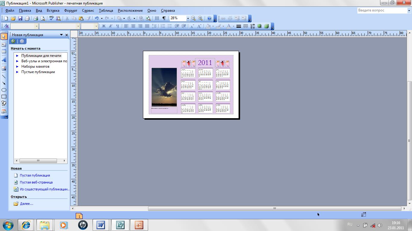 Как сделать картинку в паблишере