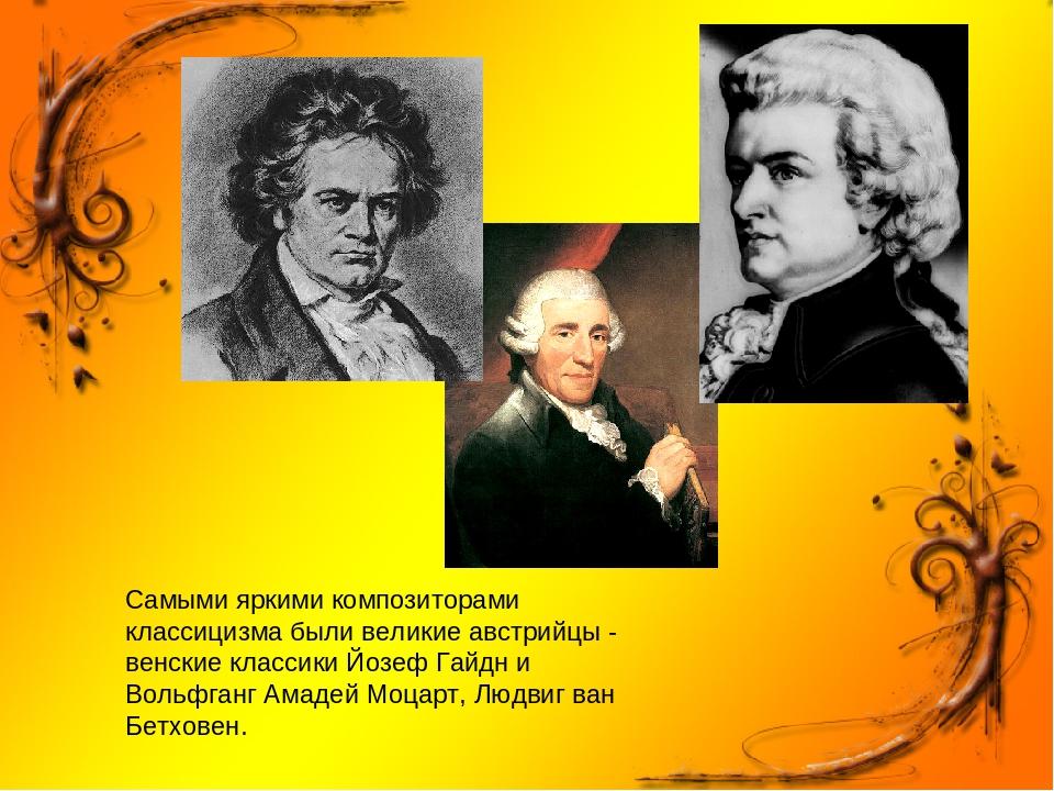 Самыми яркими композиторами классицизма были великие австрийцы - венские клас...